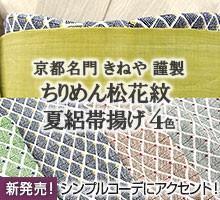 きねや 夏絽ちりめん 松花紋