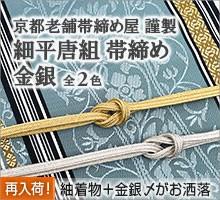 京都老舗小物屋 細平唐組 帯締め 金銀2色