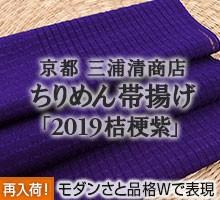 三浦 桔梗紫