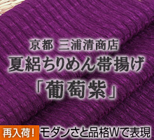 三浦清商店 謹製 葡萄紫