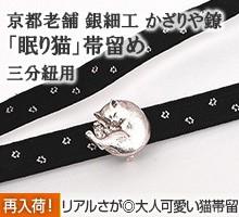 帯留め 京都老舗 銀細工 かざりや鐐 謹製 眠り猫 三分紐用