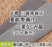三浦清商店 夏 新作帯揚げ 夏なじみ鼠