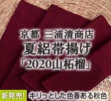 三浦清商店 夏 新作帯揚げ 山柘榴