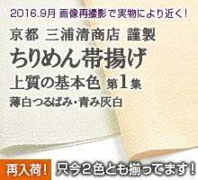 帯揚げ 三浦清商店 上質の基本色 1集