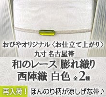 膨れ織 白 夏帯