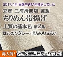 三浦清商店 ちりめん帯揚 上質の基本色 第2集