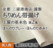 帯揚げ 三浦清商店 上質の基本色 2集