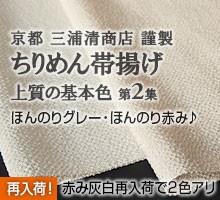 三浦清商店 ちりめん帯揚 上質の基本色 第1集