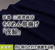 三浦清商店 ちりめん帯揚げ 夜鯨