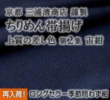三浦清商店 ちりめん帯揚げ 上質の差し色 第2集 宙紺