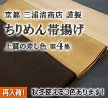 ちりめん帯揚げ 三浦清商店 上質の差し色 4集 茶系
