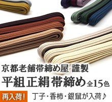 京都老舗帯締め屋謹製 平組正絹帯締め