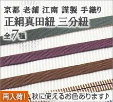 帯締め 正絹 真田紐 京都老舗 江南謹製 手織り三分紐