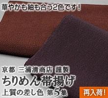 三浦清商店 ちりめん帯揚 上質の差し色 第5集 紫・赤茶