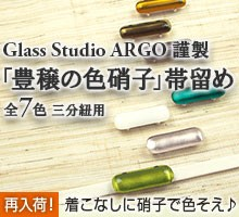 ガラス帯留め おびやオリジナル Glass Studio ARGO 謹製 豊穣の色硝子