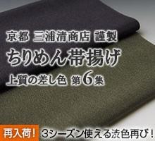 帯揚げ 三浦清商店 上質の差し色 6集