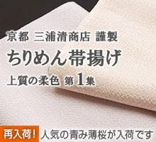 三浦清商店 ちりめん帯揚 上質の柔色 第1集 ピンク 桜色系