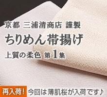 帯揚げ 三浦清商店 上質の柔色 ピンク