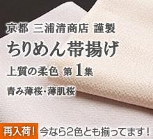 三浦清商店 ちりめん帯揚 上質の柔色 第1集 ピンク 桜色系 正絹