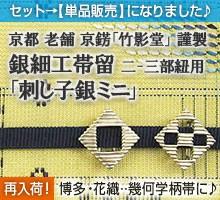 京錺 竹影堂 銀細工帯留め 刺し子銀ミニ