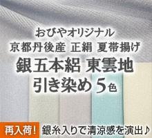 帯揚げ 銀五本絽 東雲地 引き染め 5色