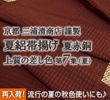 帯揚げ 夏単用 三浦清商店 夏絽帯揚げ 上質の差し色 第7集 夏赤銅 赤茶