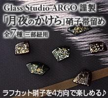 ガラス帯留め おびやオリジナル Glass Studio ARGO 謹製 月夜のかけら 硝子帯留 三分紐用