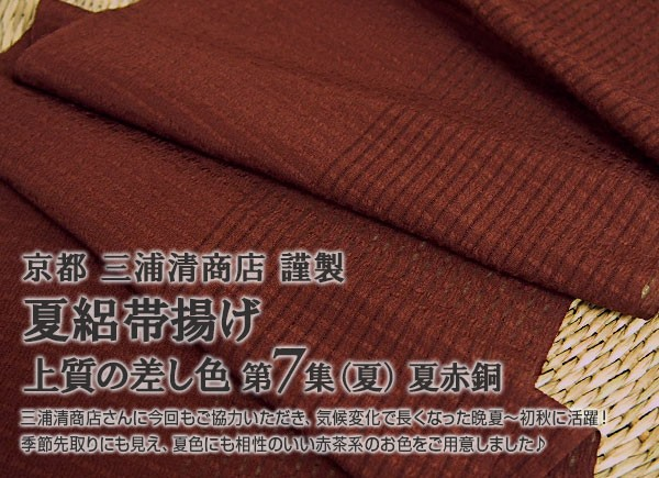 三浦清商店 謹製 夏絽帯揚げ 上質の差し色 第7集 夏赤銅 赤茶系 日本製