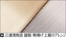 帯揚げ  三浦清商店 上質のアレンジ