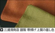 帯揚げ  三浦清商店 上質の差し色