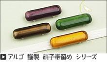 帯留 硝子 argo