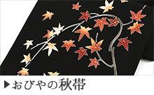 おびやの秋帯