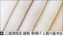 帯揚げ  三浦清商店 上質の基本色