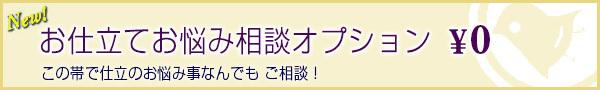 帯のお仕立てでお悩みのかた・・是非!店長 鈴木のお聞きください!