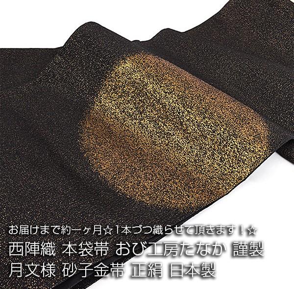 西陣織 本袋帯 おび工房たなか 月文様 砂子金帯