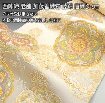 西陣織 老舗 加藤善織物 謹製 藤錦 唐織り 袋帯