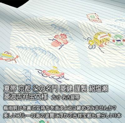 夏帯 京都 染の名門 菱健 謹製 絽塩瀬 菱波吉祥宝文様 九寸 名古屋帯