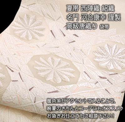 夏帯 西陣織 絽織 名門 河合康幸 謹製 高級唐織り 袋帯