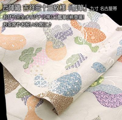 西陣織 老舗 舟瀬織物 吉祥三十三紋様「瓢箪」九寸 名古屋帯