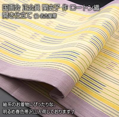 国画会 正会員 関史子 作 ロートン織 紬 開き名古屋帯