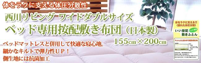 西川リビング ワイドダブルサイズ ベッド専用按配敷き布団