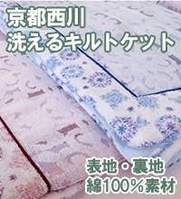 京都西川 洗えるキルトケット