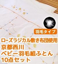羽毛布団 ローズラジカル ベビー用 赤ちゃん用 ベビー布団セット 羽毛10点