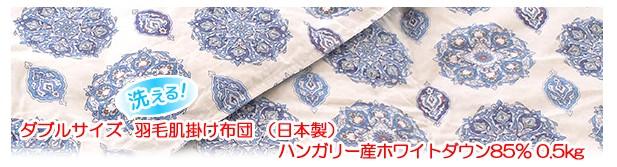 京都西川 ダブルサイズ 洗える 羽毛肌掛け布団 (日本製)ハンガリー産ホワイトダウン85% 0.5kg