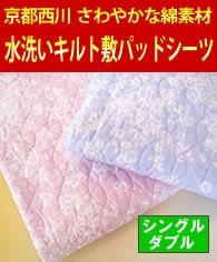 水洗いキルト敷パッドシーツ
