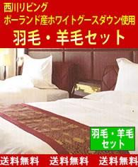 西川羽毛・羊毛セット