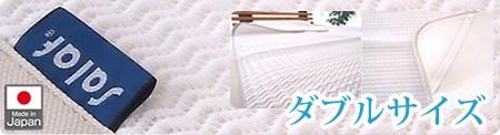 サラフ エアラッセル 敷きパッド (ダブルサイズ)