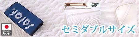 サラフ エアラッセル 敷きパッド (セミダブルサイズ)