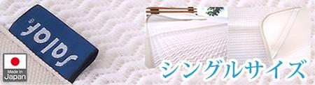 サラフ エアラッセル 敷きパッド (シングルサイズ)
