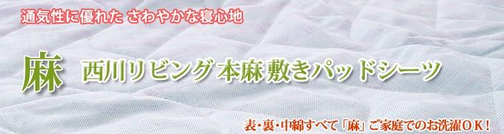 西川本麻敷きパッドシーツ